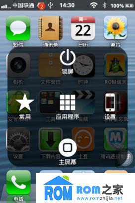 三星S5660刷机包 基于joyos深度定制 高仿IOS6 双色状态栏 稳定流畅截图