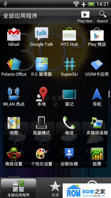 HTC G17 刷机包 基于亚太官方3.28.707.1 Sense3.6多风格+NonSense原生风格截图