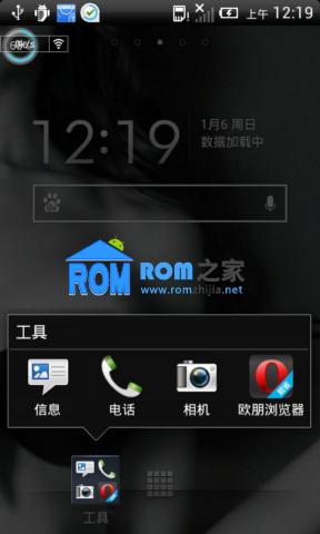 华为U8825D刷机包 终极美化4.1果冻锁屏 索爱桌面 Ascend工具2.7截图