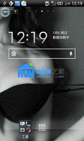 华为U8860刷机包 终极美化 短信弹窗 索爱桌面 Ascend工具2.7截图
