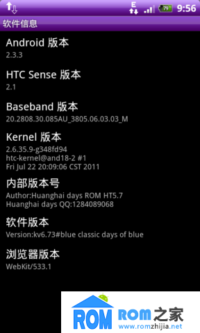 HTC G11 刷机包 sense5.0界面风格 新版2.3.3系统 极速 流畅 省电 全新体验截图