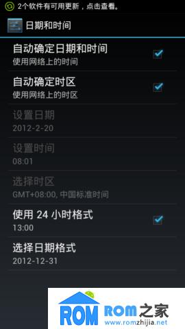 中兴U930刷机包 官方原版风格 农历锁屏 来去电归 属状态栏网速 官方控适用截图