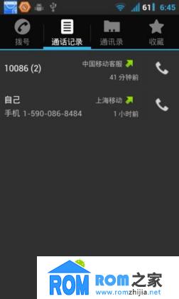 HTC G7 刷机包 JB风格的cm7 支持pie功能 viper4音效 优化 流畅截图