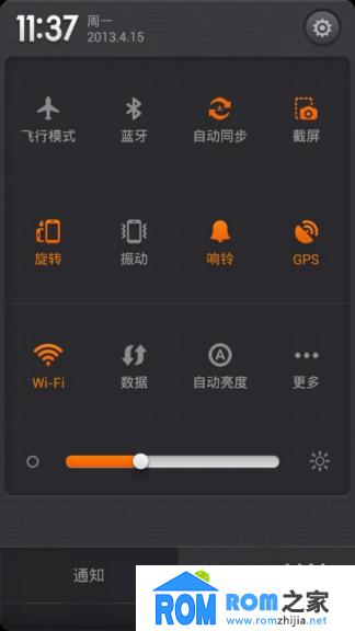 小米M3刷机包 官方MIUI V5开发版0920 优化 流畅 省电截图