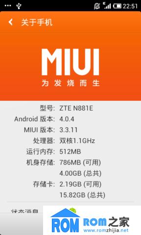 中兴N881E刷机包 MIUI 3.3.11移植版 功能正常 支持G网 亲测各功能完美截图