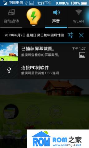 中兴N881E刷机包 基于官方 4.0.4 网速显示 下拉农历 快捷手电筒 优化流畅截图
