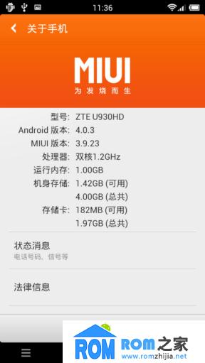 中兴U930HD刷机包 MIUI V4 3.9.23 正式版 精简 流畅 适合长期使用截图