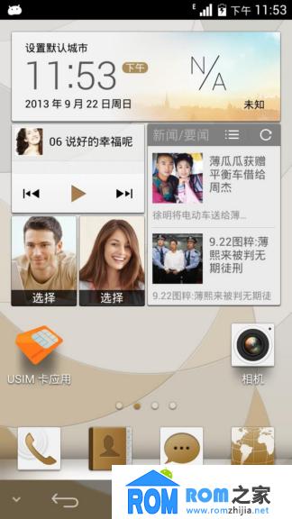 华为 Ascend P6 联通版 刷机包 EmotionUI B116 SP01 几项革新 线刷包截图