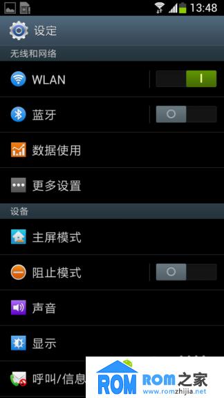 【新蜂】三星N7102刷机包 官方精简 稳定 省电 V3.1 Android4.1.2截图
