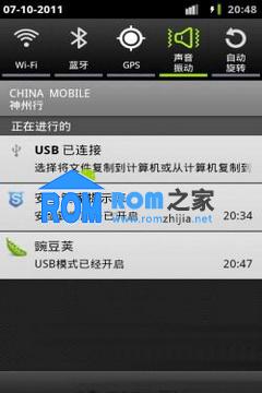 三星I9103刷机包 2.3.7 美化了图标 加入TW 流畅 ROM刷机包截图