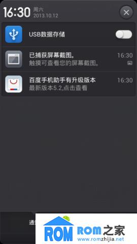 华为G525(联通版)刷机包 MIUI V5 3.10.11 修复默认主题黑线和分辨率问题截图