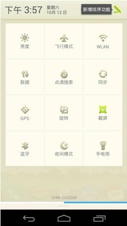 HTC G11 刷机包 百度云ROM36公测版 卡通全局主题 让你萌动起来截图