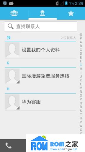 【新蜂】华为C8813刷机包 官方 精简 稳定 省电 V1.2 Android4.1.1截图