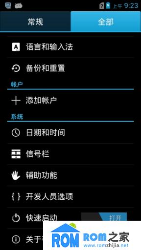 【新蜂】华为C8813D刷机包 官方 精简 稳定 省电 V1.1 Android4.1.1截图