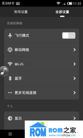 LG P970 刷机包 多种锁屏V4 虚拟内存虚拟按键 MIUI5美化加强版 优化流畅截图