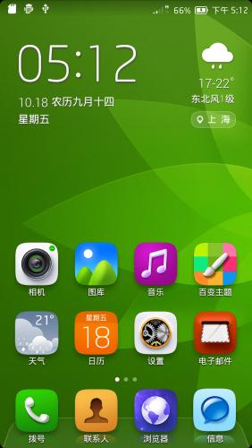 红米手机刷机包 基于乐蛙适配红米版本13.10.18修改 BOOT省电 清新大气截图