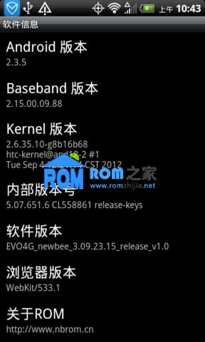 【新蜂】HTC EVO 4G 刷机包 官方 精简 稳定 省电 V1 Android2.3.5截图