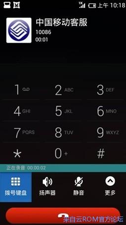 华为P6移动版刷机包 百度云ROM37公测版 自动通话录音 重温对话回忆截图