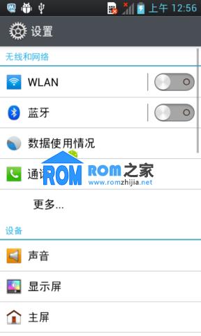 【新蜂】LG P970 刷机包 官方 精简 稳定 省电 V1 Android4.0.4截图
