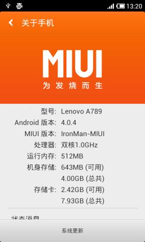 联想A789刷机包 ROOT权限 小米MIUI4.0.4优化流畅发烧友必备截图