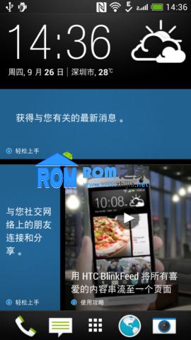 【新蜂】HTC 606W 刷机包 官方 精简 稳定 省电 V1.1 Android4.1.2截图