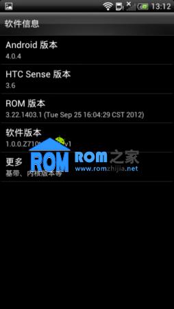 HTC Z710t 刷机包 官方最新Android4.04 HTC Sense 3.6 精简优化截图