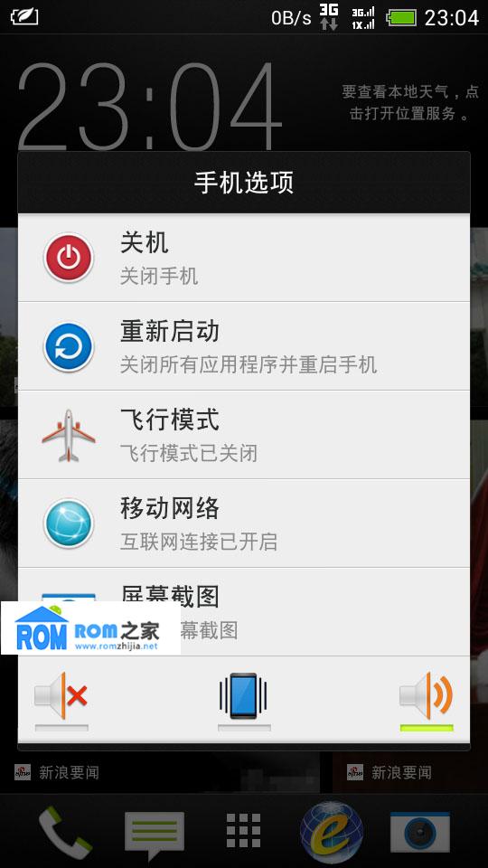 HTC 609D 刷机包 基于官方 ROOT权限 Android4.1.2 sense5 流畅 省电截图