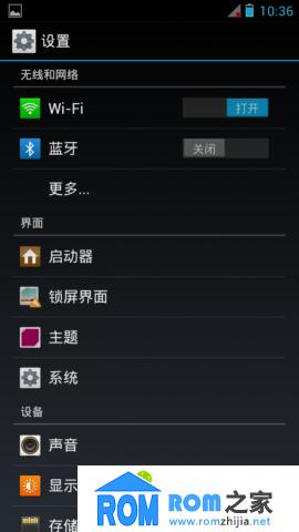 中兴U930/U970刷机包 CM10 MotoBlur主题 亮度条 网速显示 流畅稳定截图