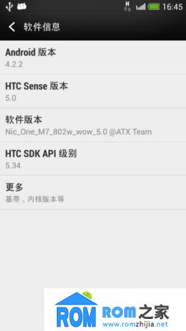 HTC 802w 联通版 刷机包 升级4.2.2 完整ROOT权限 多项优化 纯净稳定截图