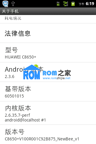 【新蜂】华为C8650刷机包 官方 精简 稳定 省电 V1.1 Android2.3.6截图