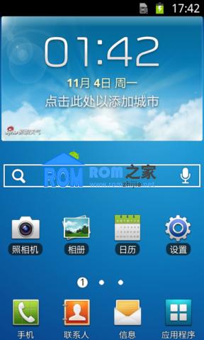 【新蜂】三星 I699 刷机包 官方 精简 稳定 省电 V1 Android2.3.6截图