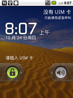 【新蜂】华为C8500刷机包 官方 精简 稳定 省电 V1.0 Android2.2.1