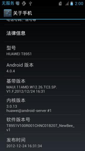 【新蜂】华为T8951刷机包 官方 精简 稳定 省电 V1.1 Android4.0.4截图
