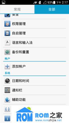 华为荣耀3刷机包 基于官方最新B116安全线刷包 完整ROOT权限 精简稳定截图