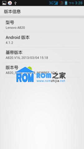 【新蜂】联想A820刷机包 官方 精简 稳定 省电 V1.1 Android4.1.2截图