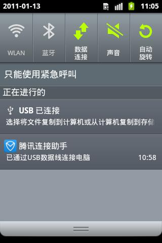 【新蜂】三星S5830i刷机包 官方 精简 稳定 省电 V1.0 Android2.3.6截图