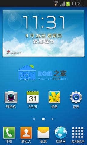 【新蜂】三星I9100G刷机包 官方 精简 稳定 省电 V2.5 Android4.1.2截图