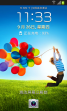 【新蜂】三星I9100G刷机包 官方 精简 稳定 省电 V2.5 Android4.1.2