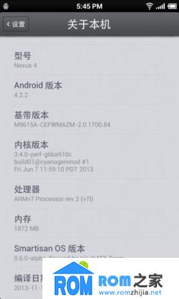 LG Nexus 4 刷机包 锤子ROM smartisan-0.6.0-alpha 分辨率完美 震撼升级截图
