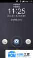 华为C8813DQ刷机包 EMUI1.6风格 白色信号 短信弹窗 稳定省电流畅 适合长期使用