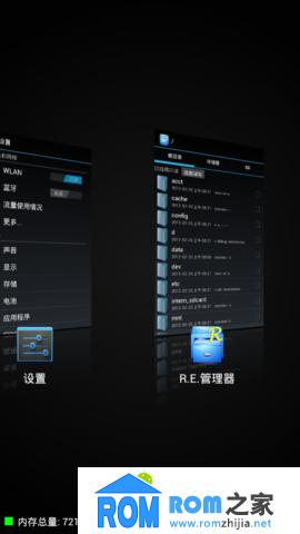 中兴U930刷机包 Sense4.0程序切换style 返回键杀进程 下拉农历 优化省电截图