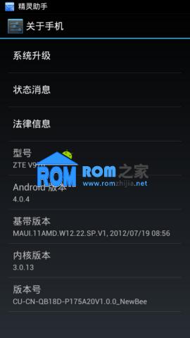 【新蜂】中兴V970刷机包 官方 精简 稳定 省电 V1.0 Android2.3.5截图