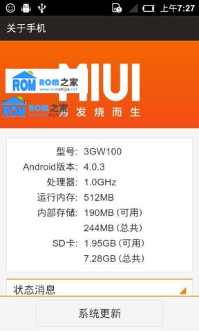 联想3GW100刷机包 MIUI 2.4.8 九尾狐切换特效 优化美化 流畅稳定截图