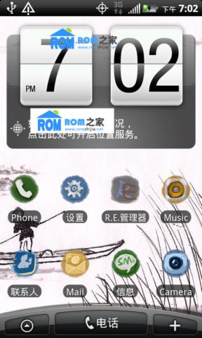 HTC EVO 4G 刷机包 基于官方超级优化精简 Boot省电 水墨风格 流畅稳定截图