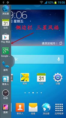 小米红米刷机包 全局高仿三星UI S4风格美化 炫光解锁 手势翻页 优化流畅截图