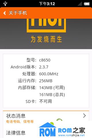 华为C8650刷机包 修复常驻内存软链 优化屏幕滑动速度 更快更流畅的MIUI 截图