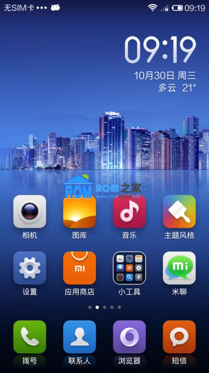 【新蜂】小米2刷机包 官方 精简 稳定 省电 V1.0 Android4.1.1截图