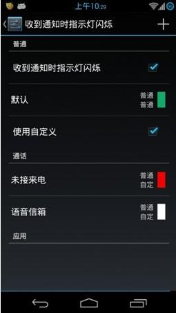HTC G12 刷机包 基于百度云ROM39正式版 百度行云开发组 优化流畅截图