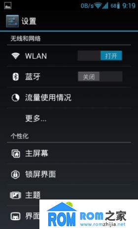 索尼lt18i刷机包 CM10.1 状态栏网速 来电归属 安装位置可选 稳定流畅截图