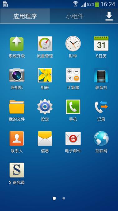 【新蜂】三星I9500刷机包 官方 精简 稳定 省电 V2.8 Android4.2.2截图